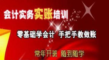 江北新区浦口零基础会计初级职称考证培训哪里有报名