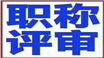 2021年南京市工程师职称申报 中高级工程师职称评审条件 申报时间