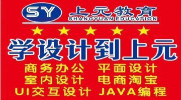 上海青浦电脑办公软件0基础晚上班/办公培训