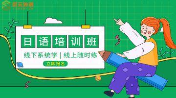 上海青浦 标日or新编?带你找到合适的教材