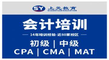 上海青浦会计职称培训班/青浦有没有会计实操的课程